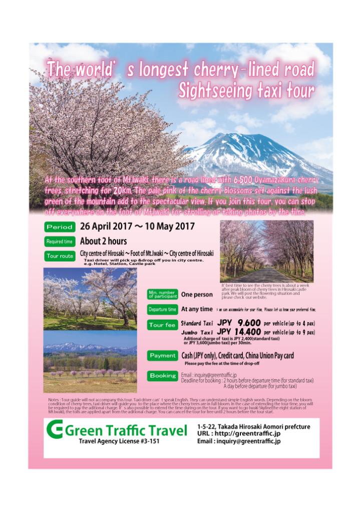 岩木山桜桜並木英語