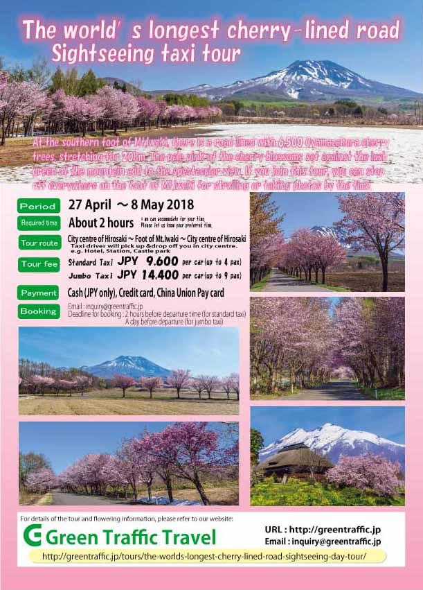 岩木山桜並木英語2018